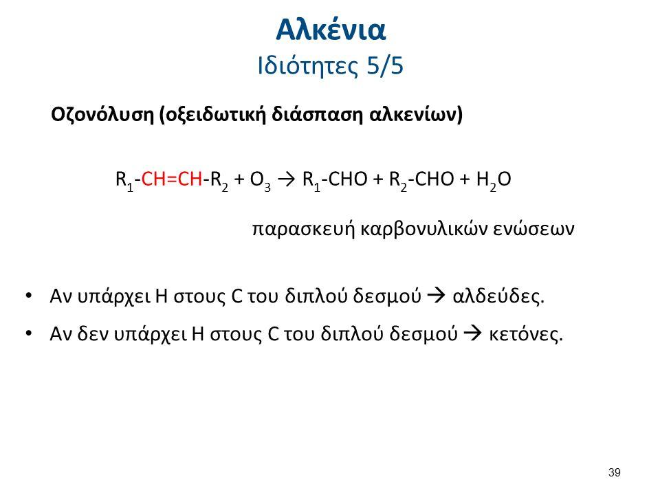Οζονόλυση (οξειδωτική διάσπαση αλκενίων) R 1 -CH=CH-R 2 + O 3 → R 1 -CHO + R 2 -CHO + H 2 O παρασκευή καρβονυλικών ενώσεων Αν υπάρχει Η στους C του δι