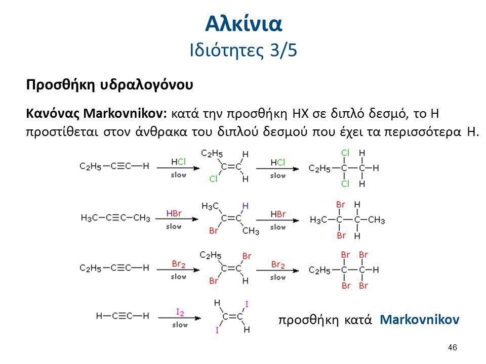 Προσθήκη υδραλογόνου Κανόνας Markovnikov: κατά την προσθήκη ΗΧ σε διπλό δεσμό, το Η προστίθεται στον άνθρακα του διπλού δεσμού που έχει τα περισσότερα