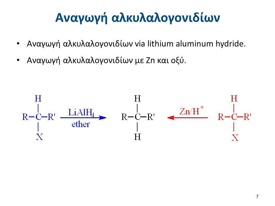 Αναγωγή αλκυλαλογονιδίων via lithium aluminum hydride. Αναγωγή αλκυλαλογονιδίων με Zn και οξύ. 7 Αναγωγή αλκυλαλογονιδίων