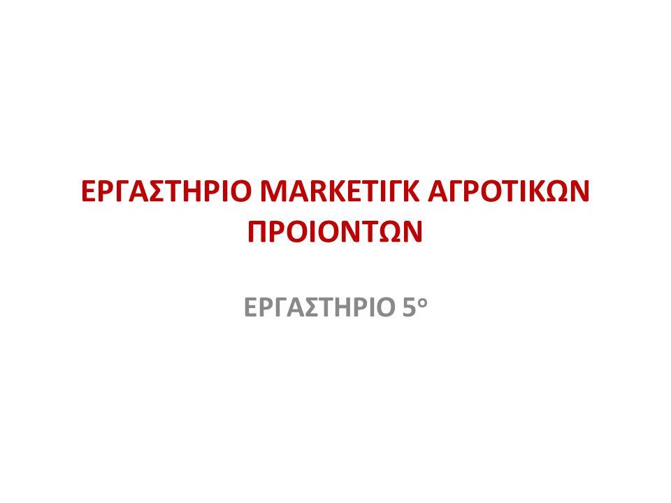 ΕΡΓΑΣΤΗΡΙΟ MARKETIΓΚ ΑΓΡΟΤΙΚΩΝ ΠΡΟΙΟΝΤΩΝ ΕΡΓΑΣΤΗΡΙΟ 5 ο