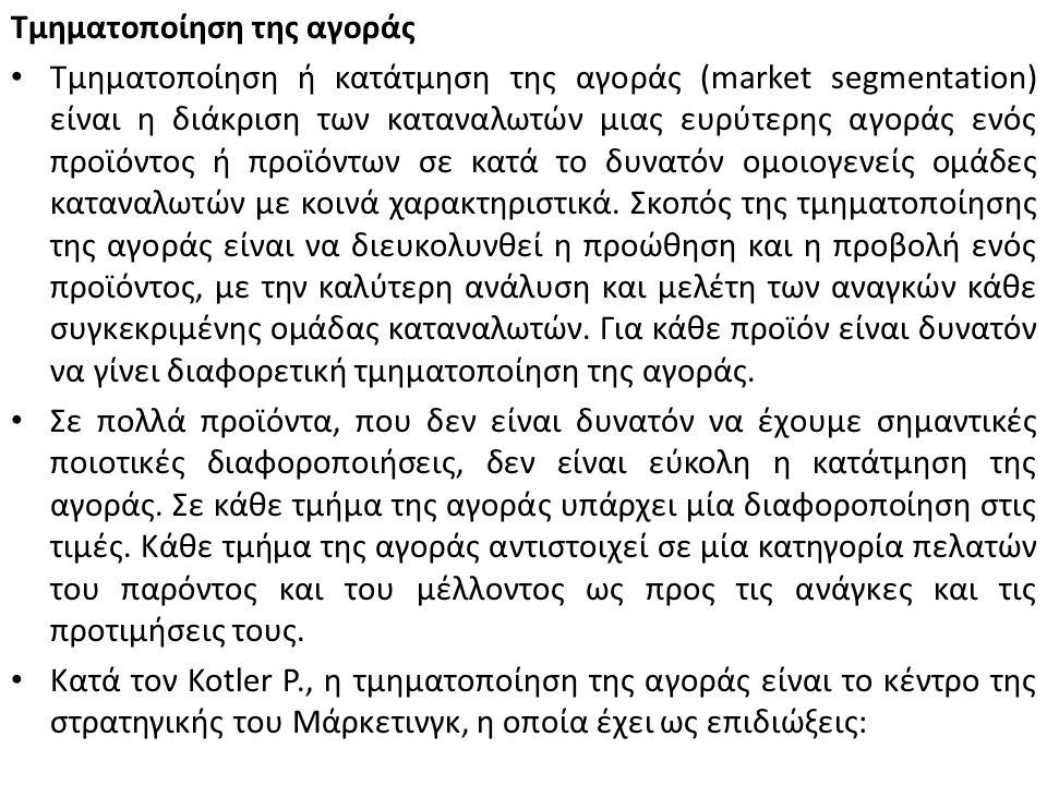 Τμηματοποίηση της αγοράς Τμηματοποίηση ή κατάτμηση της αγοράς (market segmentation) είναι η διάκριση των καταναλωτών μιας ευρύτερης αγοράς ενός προϊόν