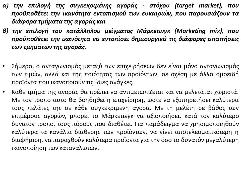 α) την επιλογή της συγκεκριμένης αγοράς - στόχου (target market), που προϋποθέτει την ικανότητα εντοπισμού των ευκαιριών, που παρουσιάζουν τα διάφορα τμήματα της αγοράς και β) την επιλογή του κατάλληλου μείγματος Μάρκετινγκ (Marketing mix), που προϋποθέτει την ικανότητα να εντοπίσει δημιουργικά τις διάφορες απαιτήσεις των τμημάτων της αγοράς.