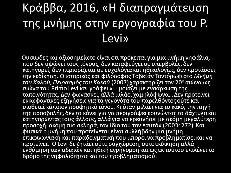 Κράββα, 2016, «Η διαπραγμάτευση της μνήμης στην εργογραφία του P.