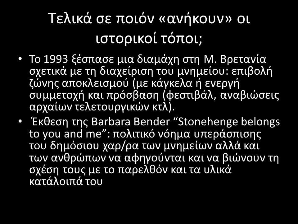 Τελικά σε ποιόν «ανήκουν» οι ιστορικοί τόποι; Το 1993 ξέσπασε μια διαμάχη στη Μ.