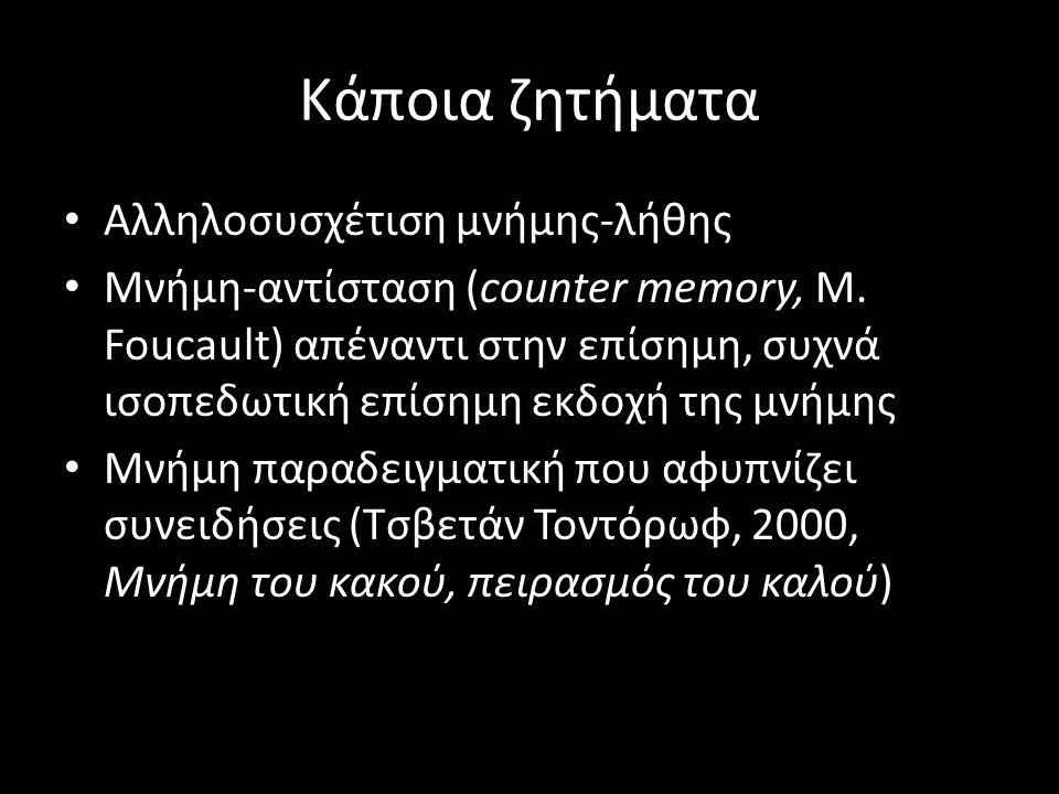 Κάποια ζητήματα Αλληλοσυσχέτιση μνήμης-λήθης Μνήμη-αντίσταση (counter memory, M.