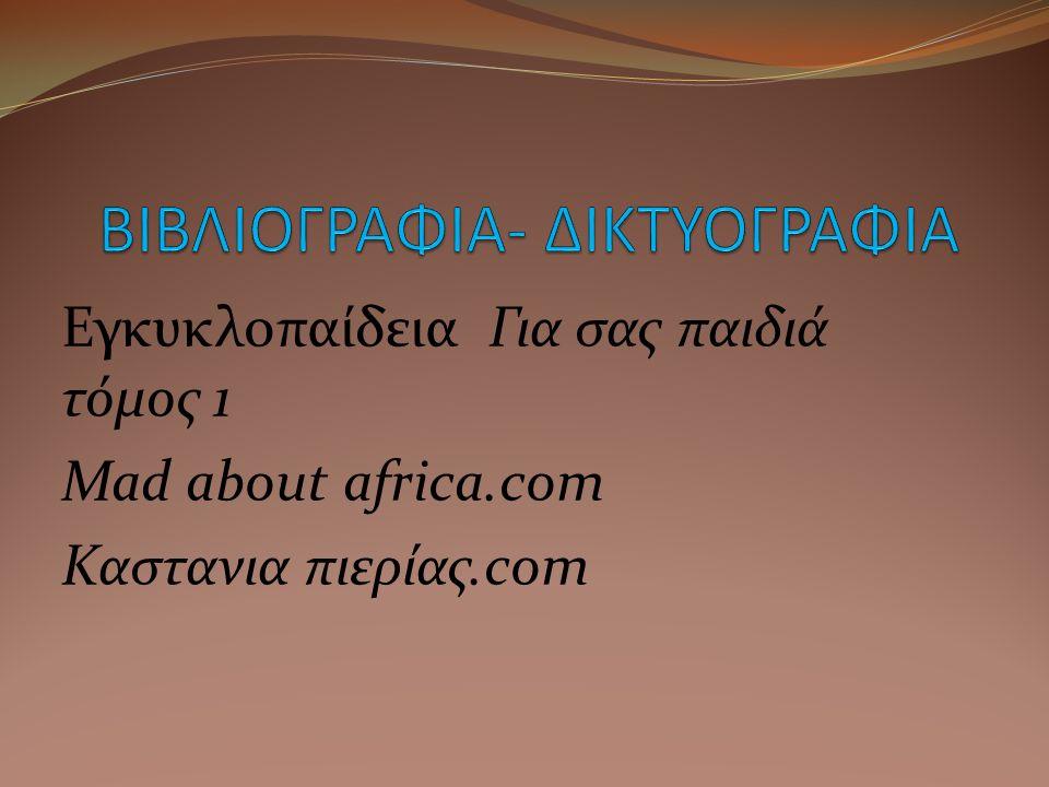 Εγκυκλοπαίδεια Για σας παιδιά τόμος 1 Mad about africa.com Καστανια πιερίας.com