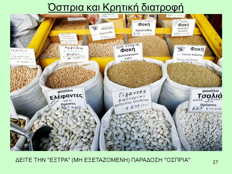 27 Όσπρια και Κρητική διατροφή ΔΕΙΤΕ ΤΗΝ ΕΞΤΡΑ (ΜΗ ΕΞΕΤΑΖΟΜΕΝΗ) ΠΑΡΑΔΟΣΗ ΟΣΠΡΙΑ