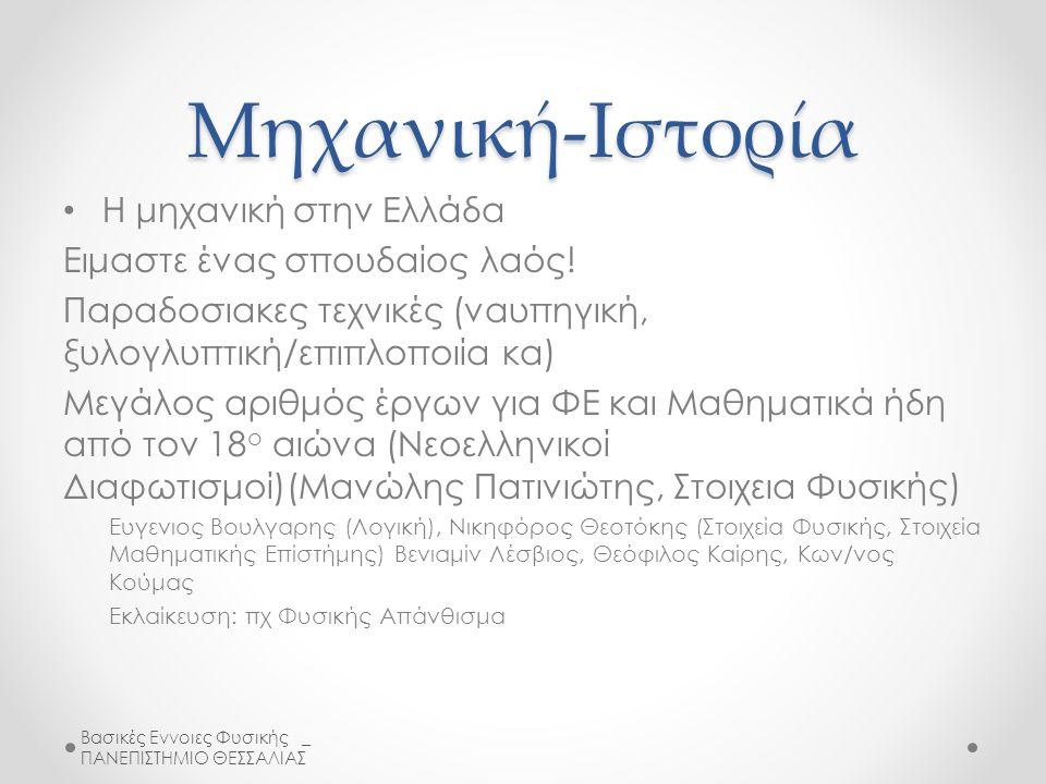 Μηχανική-Ιστορία Η μηχανική στην Ελλάδα Ειμαστε ένας σπουδαίος λαός.