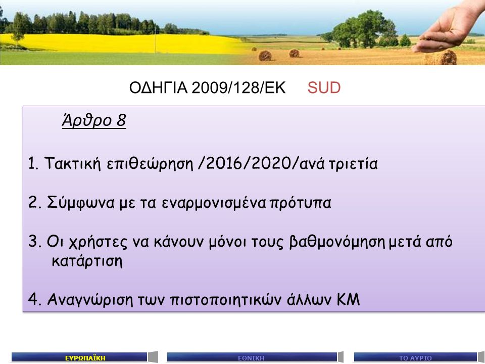 ΕΘΝΙΚΗΤΟ ΑΥΡΙΟΕΥΡΩΠΑΪΚΗ Εργαλεία  Τopps  Life ΕΥΡΩΠΑΪΚΟ ΠΛΑΙΣΙΟ http://www.ecpa.eu/information-page/environmental- protection/water-publications-topps