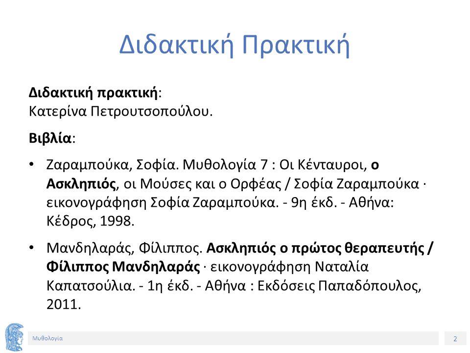 3 Μυθολογία Κατά την ανάγνωση Κατά τη διαδικασία της ανάγνωσης μάθαμε ότι ο Ασκληπιός θεράπευε με βότανα.