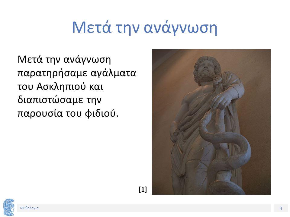4 Μυθολογία Μετά την ανάγνωση Μετά την ανάγνωση παρατηρήσαμε αγάλματα του Ασκληπιού και διαπιστώσαμε την παρουσία του φιδιού.