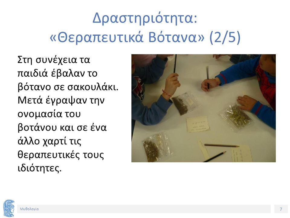 8 Μυθολογία Δραστηριότητα: «Θεραπευτικά Βότανα» (3/5) Για την αλφαβητική παρουσίαση των βοτάνων κατασκευάστηκε με χαρτόνι και διπλόκαρφα ένα σταντ όπου τα παιδιά τοποθετούσαν το σακουλάκι τους.