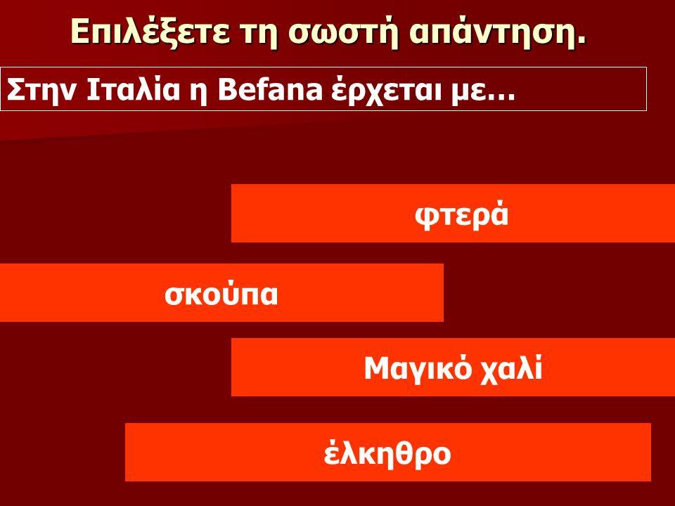 Επιλέξετε τη σωστή απάντηση. Στην Ιταλία η Befana έρχεται με… φτερά έλκηθρο Μαγικό χαλί σκούπα