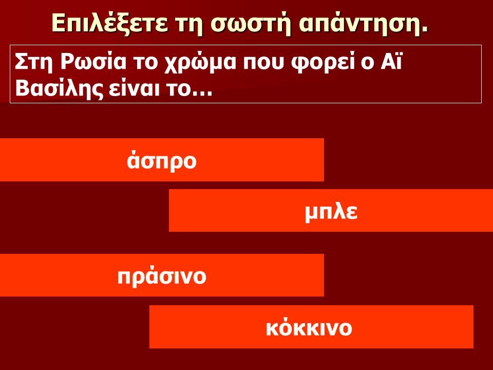 Επιλέξετε τη σωστή απάντηση.