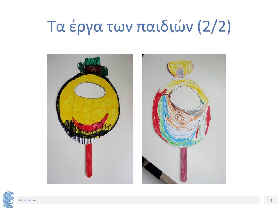 11 Μυθολογία Τα έργα των παιδιών (2/2)