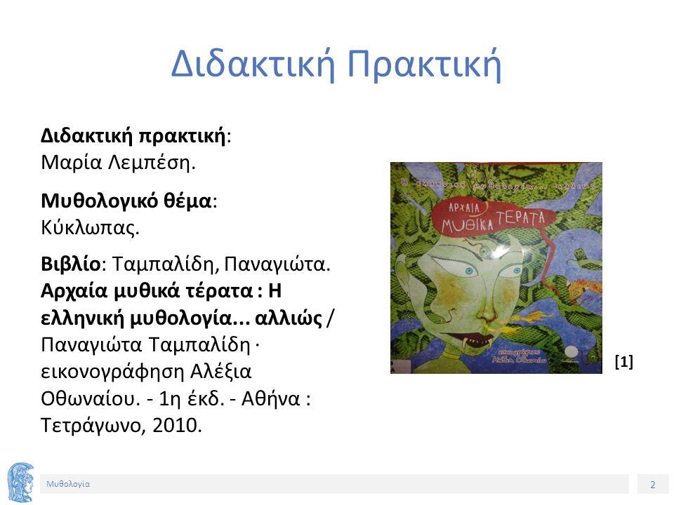2 Μυθολογία Διδακτική Πρακτική Διδακτική πρακτική: Μαρία Λεμπέση.