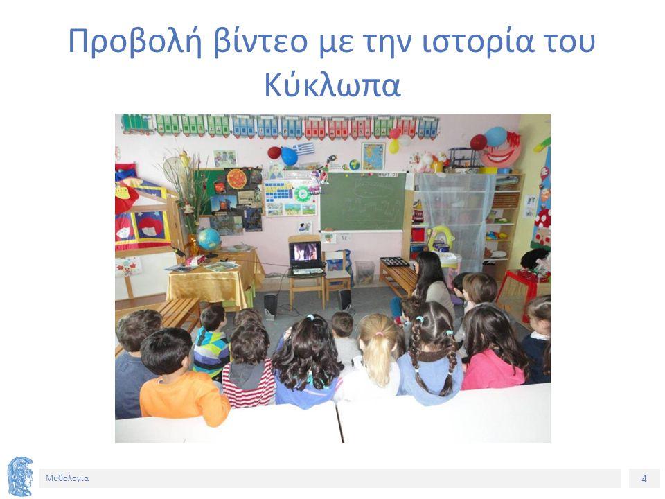 5 Μυθολογία Μονόφθαλμες κούκλες Συγκεντρώνουμε τις μονόφθαλμες κούκλες που έχουμε στην τάξη.