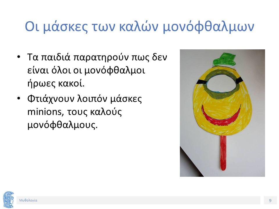 9 Μυθολογία Οι μάσκες των καλών μονόφθαλμων Τα παιδιά παρατηρούν πως δεν είναι όλοι οι μονόφθαλμοι ήρωες κακοί.