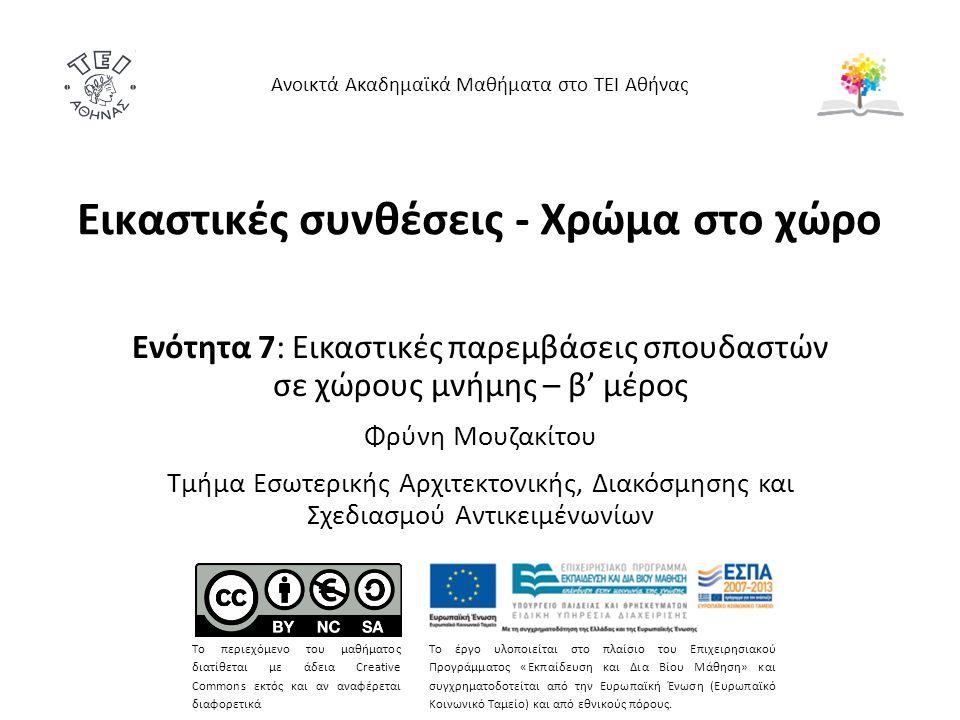 Εικαστικές συνθέσεις - Χρώμα στο χώρο Ενότητα 7: Εικαστικές παρεμβάσεις σπουδαστών σε χώρους μνήμης – β' μέρος Φρύνη Μουζακίτου Τμήμα Εσωτερικής Αρχιτεκτονικής, Διακόσμησης και Σχεδιασμού Αντικειμένωνίων Ανοικτά Ακαδημαϊκά Μαθήματα στο ΤΕΙ Αθήνας Το περιεχόμενο του μαθήματος διατίθεται με άδεια Creative Commons εκτός και αν αναφέρεται διαφορετικά Το έργο υλοποιείται στο πλαίσιο του Επιχειρησιακού Προγράμματος «Εκπαίδευση και Δια Βίου Μάθηση» και συγχρηματοδοτείται από την Ευρωπαϊκή Ένωση (Ευρωπαϊκό Κοινωνικό Ταμείο) και από εθνικούς πόρους.