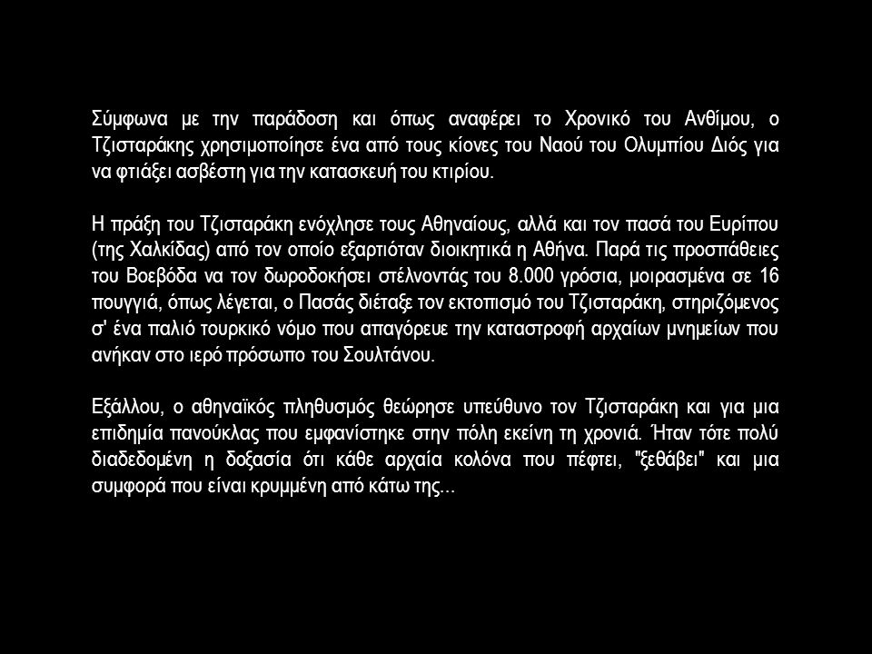 Σύμφωνα με την παράδοση και όπως αναφέρει το Χρονικό του Ανθίμου, ο Τζισταράκης χρησιμοποίησε ένα από τους κίονες του Ναού του Ολυμπίου Διός για να φτ
