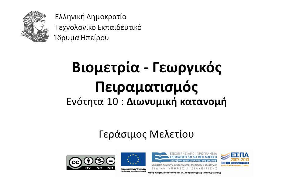 1 Βιομετρία - Γεωργικός Πειραματισμός Ενότητα 10 : Διωνυμική κατανομή Γεράσιμος Μελετίου Ελληνική Δημοκρατία Τεχνολογικό Εκπαιδευτικό Ίδρυμα Ηπείρου