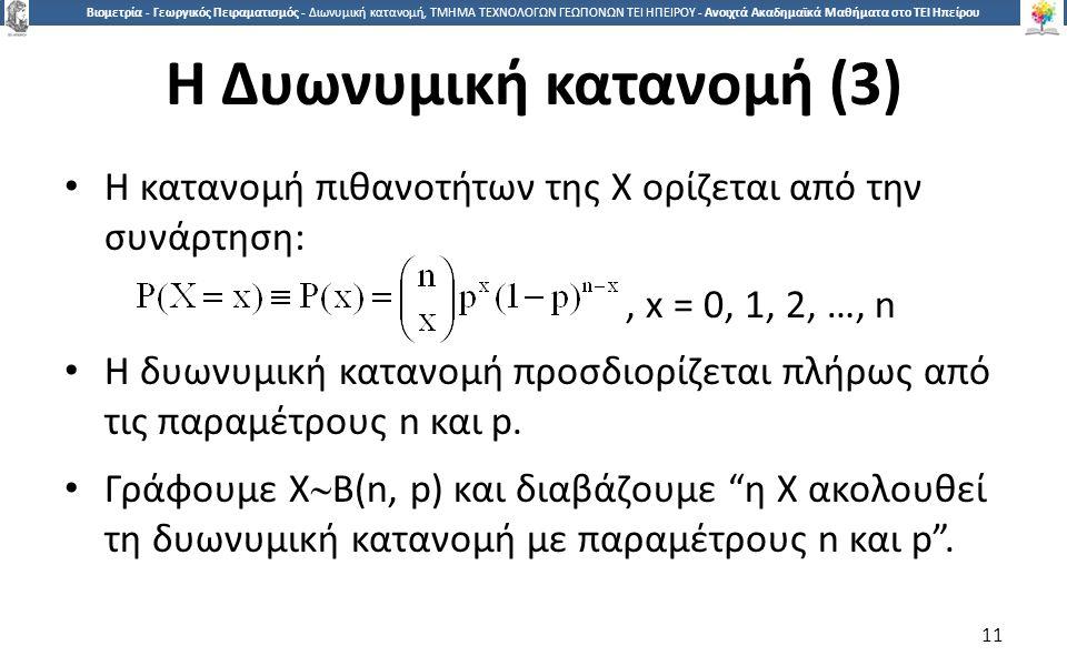 1 Βιομετρία - Γεωργικός Πειραματισμός - Διωνυμική κατανομή, ΤΜΗΜΑ ΤΕΧΝΟΛΟΓΩΝ ΓΕΩΠΟΝΩΝ ΤΕΙ ΗΠΕΙΡΟΥ - Ανοιχτά Ακαδημαϊκά Μαθήματα στο ΤΕΙ Ηπείρου Η Δυωνυμική κατανομή (3) Η κατανομή πιθανοτήτων της Χ ορίζεται από την συνάρτηση:, x = 0, 1, 2, …, n Η δυωνυμική κατανομή προσδιορίζεται πλήρως από τις παραμέτρους n και p.