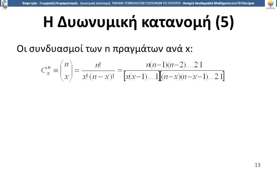 1313 Βιομετρία - Γεωργικός Πειραματισμός - Διωνυμική κατανομή, ΤΜΗΜΑ ΤΕΧΝΟΛΟΓΩΝ ΓΕΩΠΟΝΩΝ ΤΕΙ ΗΠΕΙΡΟΥ - Ανοιχτά Ακαδημαϊκά Μαθήματα στο ΤΕΙ Ηπείρου Η Δυωνυμική κατανομή (5) Οι συνδυασμοί των n πραγμάτων ανά x: 13