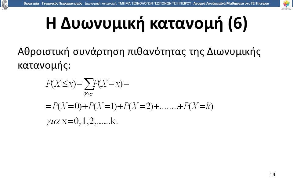 1414 Βιομετρία - Γεωργικός Πειραματισμός - Διωνυμική κατανομή, ΤΜΗΜΑ ΤΕΧΝΟΛΟΓΩΝ ΓΕΩΠΟΝΩΝ ΤΕΙ ΗΠΕΙΡΟΥ - Ανοιχτά Ακαδημαϊκά Μαθήματα στο ΤΕΙ Ηπείρου Η Δυωνυμική κατανομή (6) Αθροιστική συνάρτηση πιθανότητας της Διωνυμικής κατανομής: 14