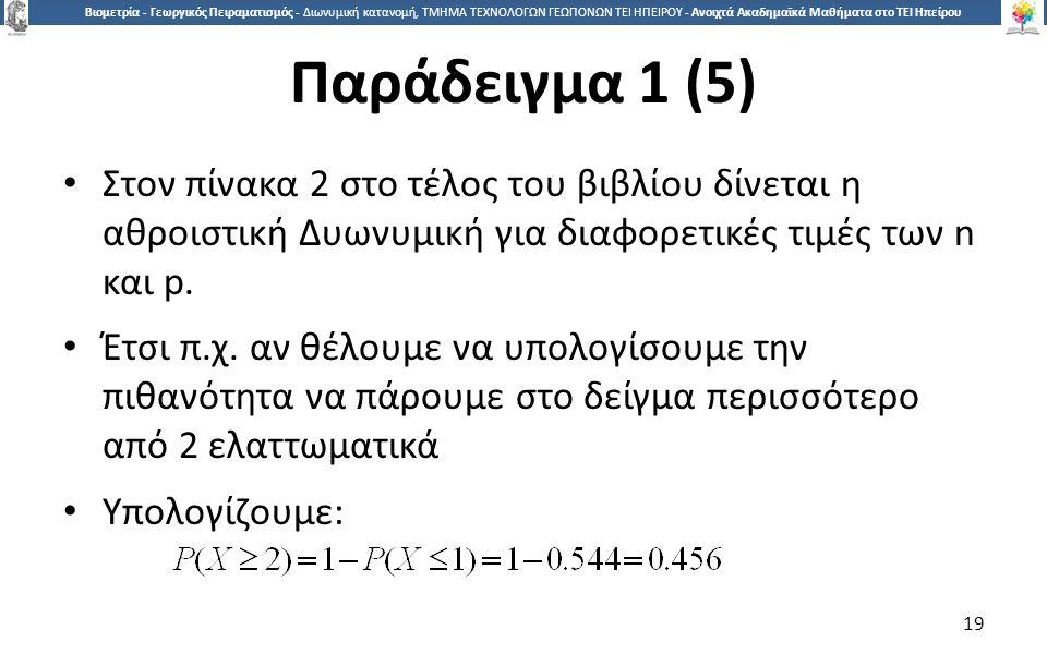 1919 Βιομετρία - Γεωργικός Πειραματισμός - Διωνυμική κατανομή, ΤΜΗΜΑ ΤΕΧΝΟΛΟΓΩΝ ΓΕΩΠΟΝΩΝ ΤΕΙ ΗΠΕΙΡΟΥ - Ανοιχτά Ακαδημαϊκά Μαθήματα στο ΤΕΙ Ηπείρου Παράδειγμα 1 (5) Στον πίνακα 2 στο τέλος του βιβλίου δίνεται η αθροιστική Δυωνυμική για διαφορετικές τιμές των n και p.