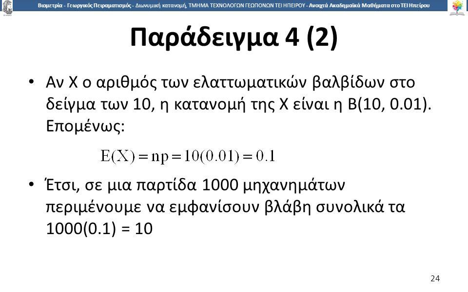 2424 Βιομετρία - Γεωργικός Πειραματισμός - Διωνυμική κατανομή, ΤΜΗΜΑ ΤΕΧΝΟΛΟΓΩΝ ΓΕΩΠΟΝΩΝ ΤΕΙ ΗΠΕΙΡΟΥ - Ανοιχτά Ακαδημαϊκά Μαθήματα στο ΤΕΙ Ηπείρου Παράδειγμα 4 (2) Αν Χ ο αριθμός των ελαττωματικών βαλβίδων στο δείγμα των 10, η κατανομή της Χ είναι η Β(10, 0.01).