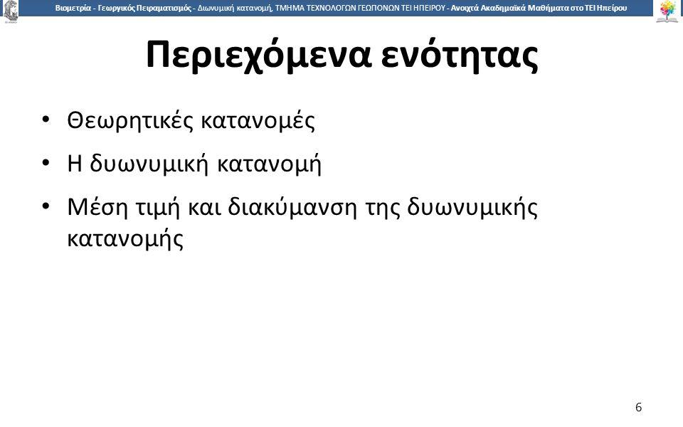2727 Βιομετρία - Γεωργικός Πειραματισμός - Διωνυμική κατανομή, ΤΜΗΜΑ ΤΕΧΝΟΛΟΓΩΝ ΓΕΩΠΟΝΩΝ ΤΕΙ ΗΠΕΙΡΟΥ - Ανοιχτά Ακαδημαϊκά Μαθήματα στο ΤΕΙ Ηπείρου Παράδειγμα 5 (2) Κίνδυνος του παραγωγού: να απορρίπτεται η παραγγελία παρόλο που είναι όπως συμφωνήθηκε Κίνδυνος του αγοραστή: να δέχεται την παραγγελία παρόλο που το ποσοστό των ελαττωματικών είναι πιο μεγάλο από όσο συμφωνήθηκε 27