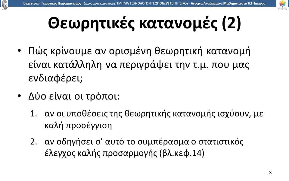 8 Βιομετρία - Γεωργικός Πειραματισμός - Διωνυμική κατανομή, ΤΜΗΜΑ ΤΕΧΝΟΛΟΓΩΝ ΓΕΩΠΟΝΩΝ ΤΕΙ ΗΠΕΙΡΟΥ - Ανοιχτά Ακαδημαϊκά Μαθήματα στο ΤΕΙ Ηπείρου Θεωρητικές κατανομές (2) Πώς κρίνουμε αν ορισμένη θεωρητική κατανομή είναι κατάλληλη να περιγράψει την τ.μ.