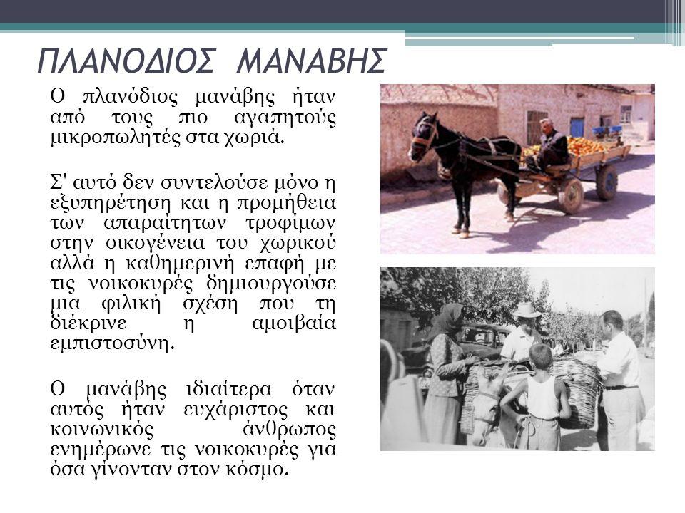 Ο πλανόδιος μανάβης ήταν από τους πιο αγαπητούς μικροπωλητές στα χωριά. Σ' αυτό δεν συντελούσε μόνο η εξυπηρέτηση και η προμήθεια των απαραίτητων τροφ