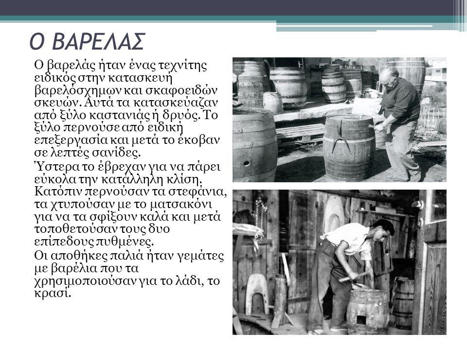 Ο βαρελάς ήταν ένας τεχνίτης ειδικός στην κατασκευή βαρελόσχημων και σκαφοειδών σκευών. Αυτά τα κατασκεύαζαν από ξύλο καστανιάς ή δρυός. Το ξύλο περνο