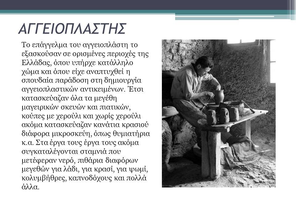 Το επάγγελμα του αγγειοπλάστη το εξασκούσαν σε ορισμένες περιοχές της Ελλάδας, όπου υπήρχε κατάλληλο χώμα και όπου είχε αναπτυχθεί η σπουδαία παράδοση