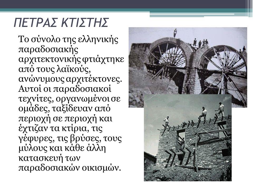 Το σύνολο της ελληνικής παραδοσιακής αρχιτεκτονικής φτιάχτηκε από τους λαϊκούς, ανώνυμους αρχιτέκτονες. Αυτοί οι παραδοσιακοί τεχνίτες, οργανωμένοι σε