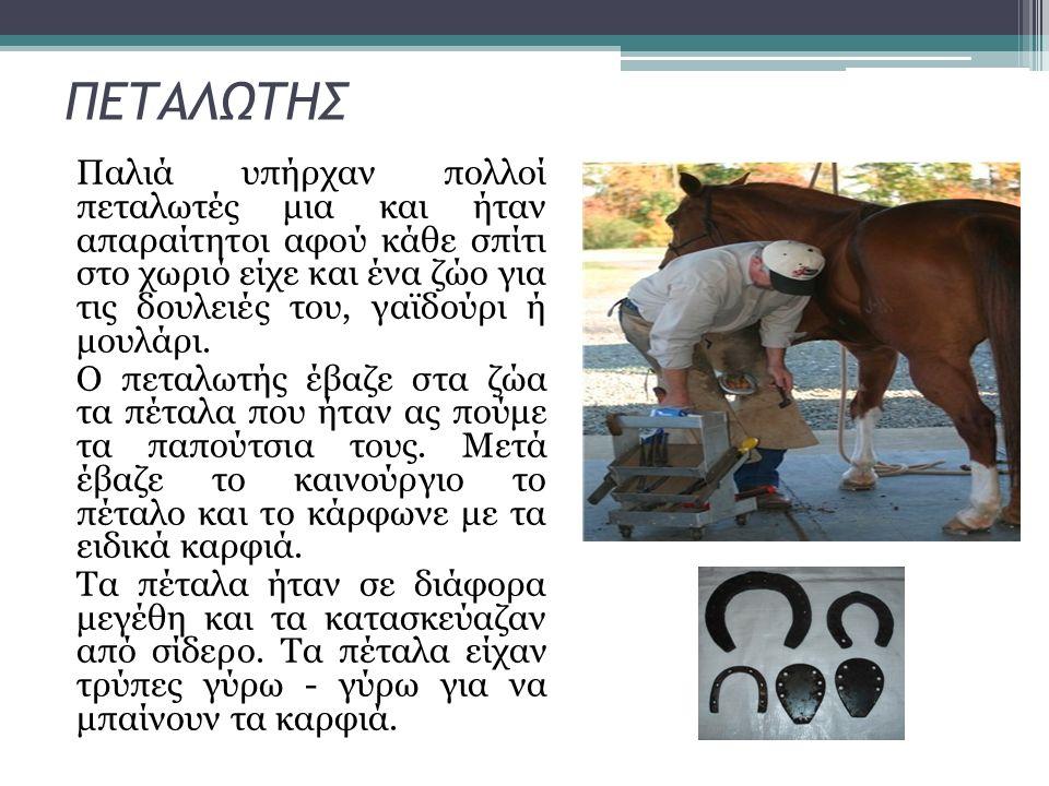 Το επάγγελμα του αγγειοπλάστη το εξασκούσαν σε ορισμένες περιοχές της Ελλάδας, όπου υπήρχε κατάλληλο χώμα και όπου είχε αναπτυχθεί η σπουδαία παράδοση στη δημιουργία αγγειοπλαστικών αντικειμένων.