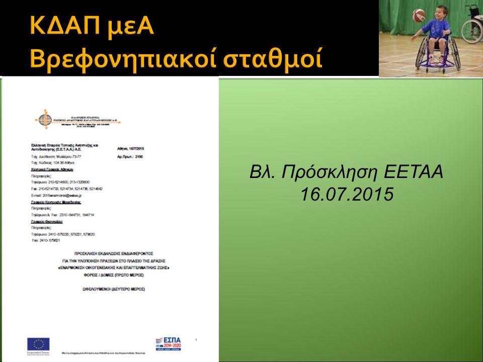 Βλ. Πρόσκληση EETAA 16.07.2015