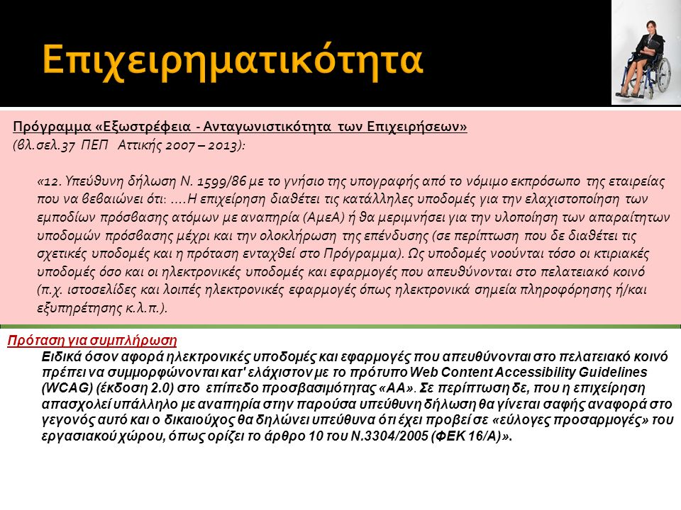 Πρόγραμμα «Εξωστρέφεια - Ανταγωνιστικότητα των Επιχειρήσεων» (βλ.σελ.37 ΠΕΠ Αττικής 2007 – 2013): «12.