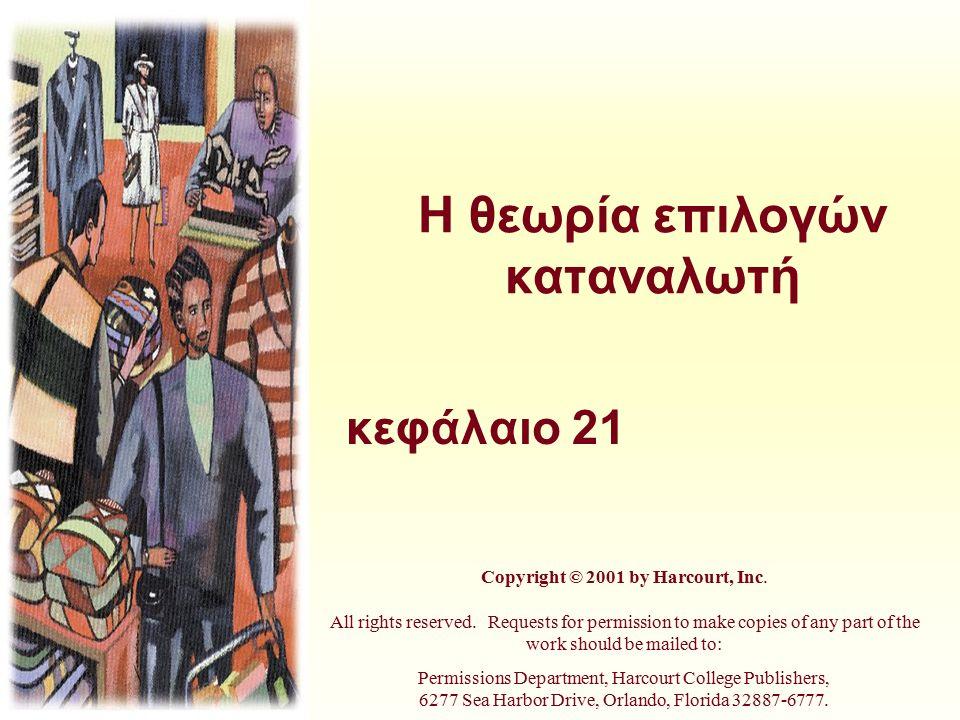 Η θεωρία επιλογών καταναλωτή κεφάλαιο 21 Copyright © 2001 by Harcourt, Inc. All rights reserved. Requests for permission to make copies of any part of