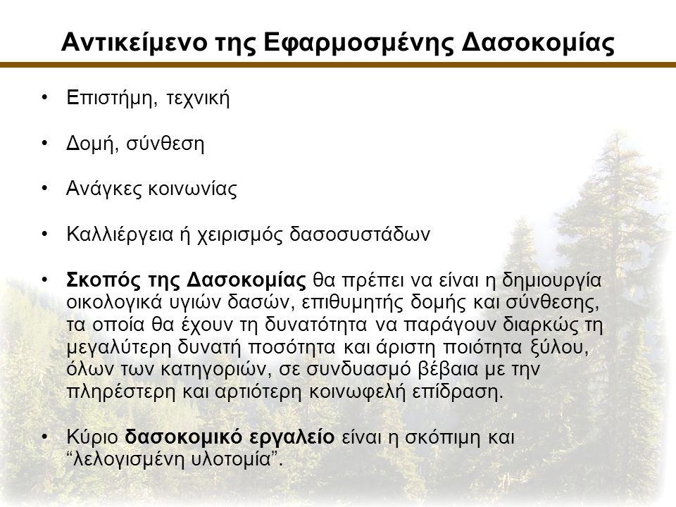 Βασικές αρχές της Δασοκομίας Η διατήρηση του δάσους ως δάσους.