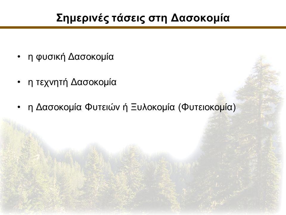 Φυσική Δασοκομία Χαρακτηριστικά της Φυσικής Δασοκομίας: - φυσική αναγέννηση των συστάδων - αδιάλειπτη συστηματική καλλιέργεια του δάσους Φυσικό δάσος, πλεονεκτήματα: - Διαρκής συντήρηση της παραγωγικότητας του σταθμού.