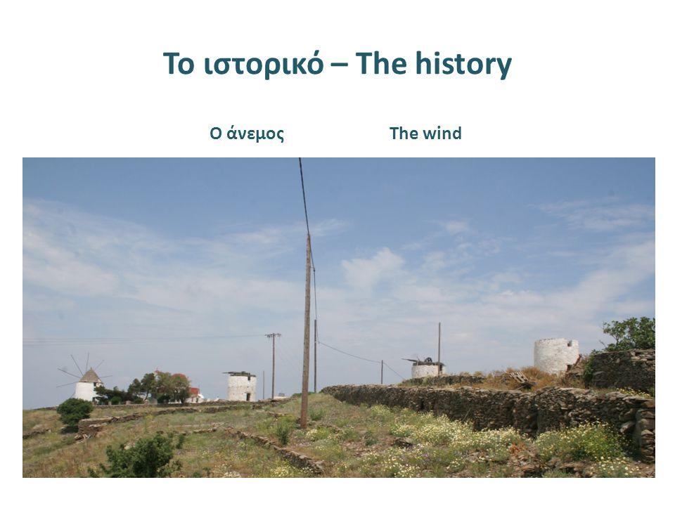 Το ιστορικό – The history Ο άνεμοςThe wind