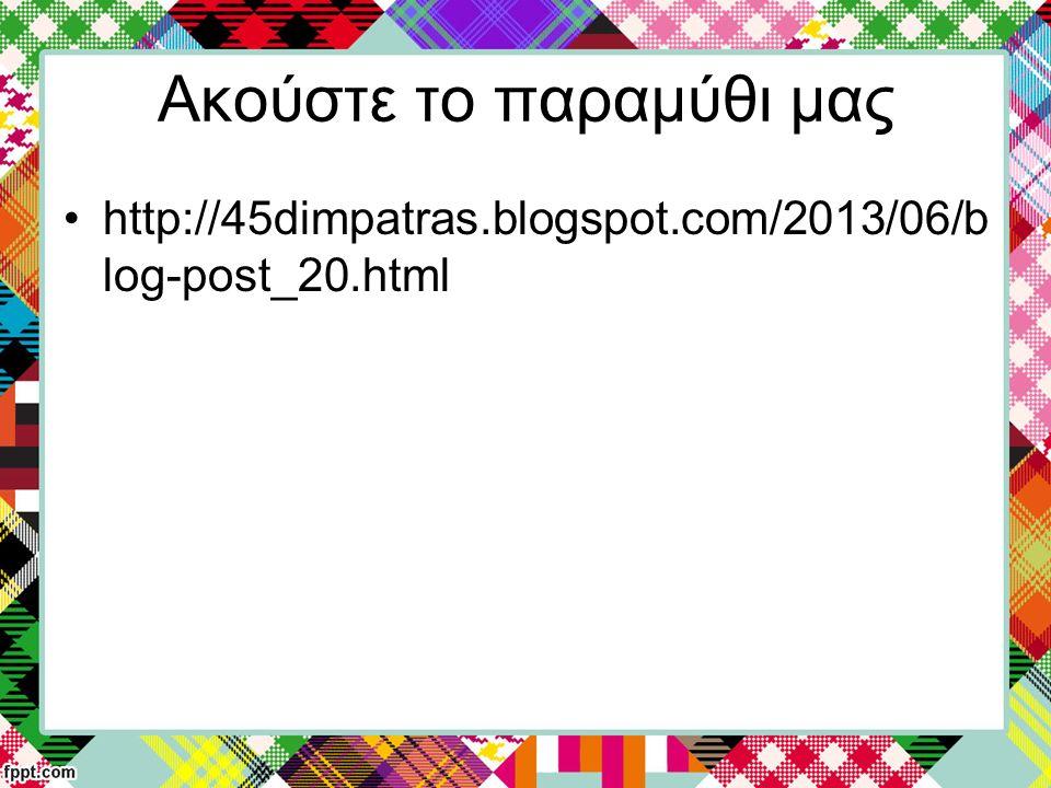 Ακούστε το παραμύθι μας http://45dimpatras.blogspot.com/2013/06/b log-post_20.html
