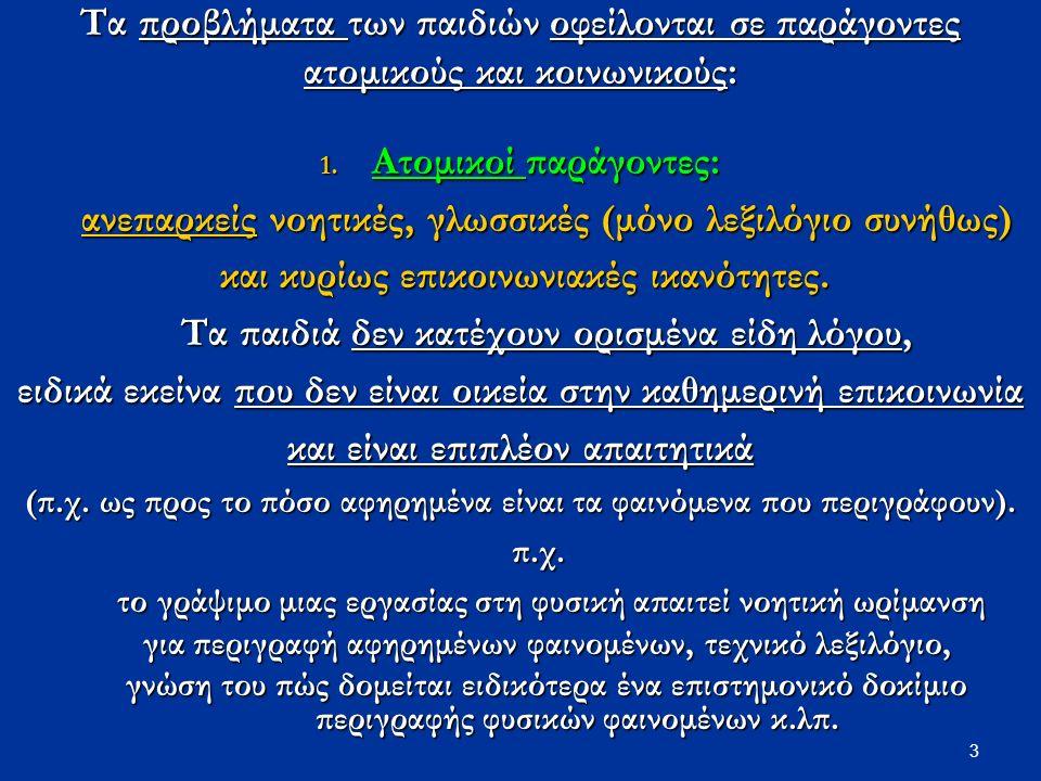 3 Τα προβλήματα των παιδιών οφείλονται σε παράγοντες ατομικούς και κοινωνικούς: 1. Ατομικοί παράγοντες: ανεπαρκείς νοητικές, γλωσσικές (μόνο λεξιλόγιο