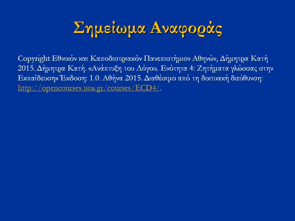 Σημείωμα Αναφοράς Copyright Εθνικόν και Καποδιστριακόν Πανεπιστήμιον Αθηνών, Δήμητρα Κατή 2015. Δήμητρα Κατή. «Ανάπτυξη του Λόγου. Ενότητα 4: Ζητήματα