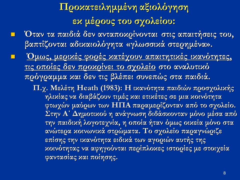 9 ΓΝΩΣΤΙΚΕΣ ΔΙΑΣΤΑΣΕΙΣ ΤΗΣ ΓΛΩΣΣΙΚΗΣ ΕΠΙΚΟΙΝΩΝΙΑΣ Γιατί είναι πιο απαιτητικά ορισμένα είδη λόγου;  Απαιτούν γνωσιακή (ή νοητική) ωρίμανση π.χ.