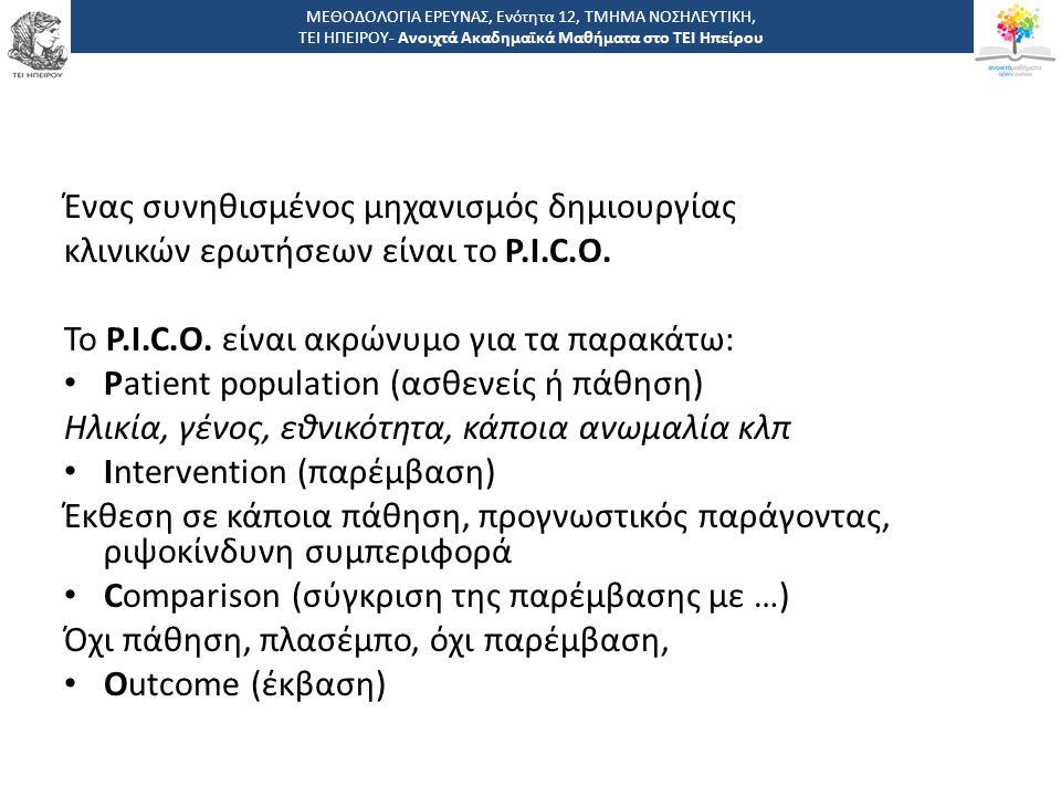 Ένας συνηθισμένος μηχανισμός δημιουργίας κλινικών ερωτήσεων είναι το P.I.C.O. Το P.I.C.O. είναι ακρώνυμο για τα παρακάτω: Patient population (ασθενείς