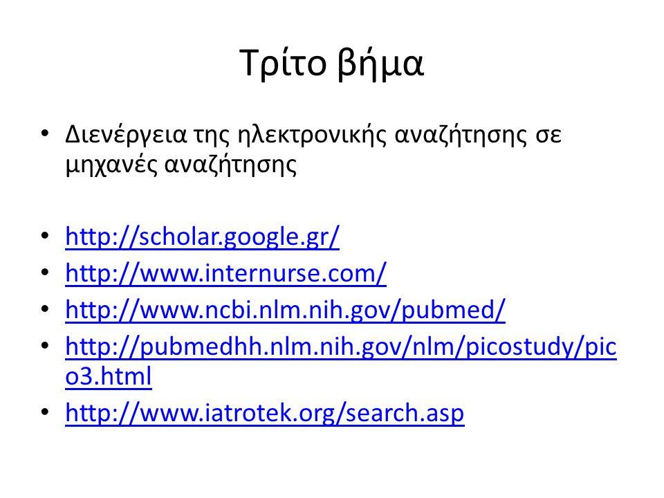 Τρίτο βήμα Διενέργεια της ηλεκτρονικής αναζήτησης σε μηχανές αναζήτησης http://scholar.google.gr/ http://www.internurse.com/ http://www.ncbi.nlm.nih.g