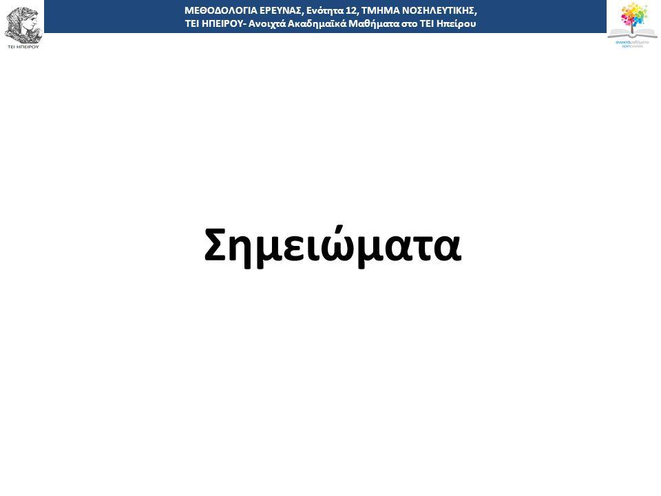 3737 -,, ΤΕΙ ΗΠΕΙΡΟΥ - Ανοιχτά Ακαδημαϊκά Μαθήματα στο ΤΕΙ Ηπείρου 37 Σημειώματα ΜΕΘΟΔΟΛΟΓΙΑ ΕΡΕΥΝΑΣ, Ενότητα 12, ΤΜΗΜΑ ΝΟΣΗΛΕΥΤΙΚΗΣ, ΤΕΙ ΗΠΕΙΡΟΥ- Ανο